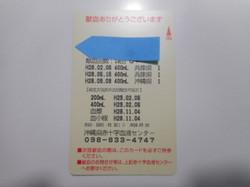 Dscn3578